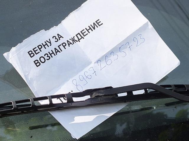 После кражи воры оставляют записку на стекле